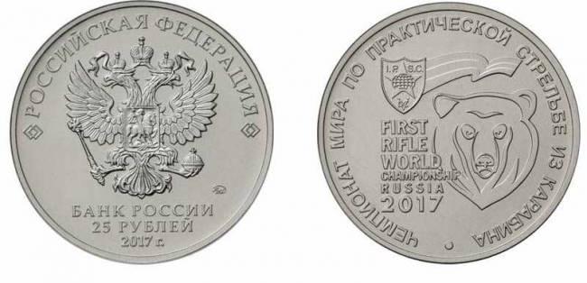 25-rublej-karabin-1.jpg