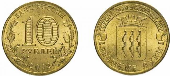 moneta-10-rublej-2012-goda-velikie-luki-1.jpg