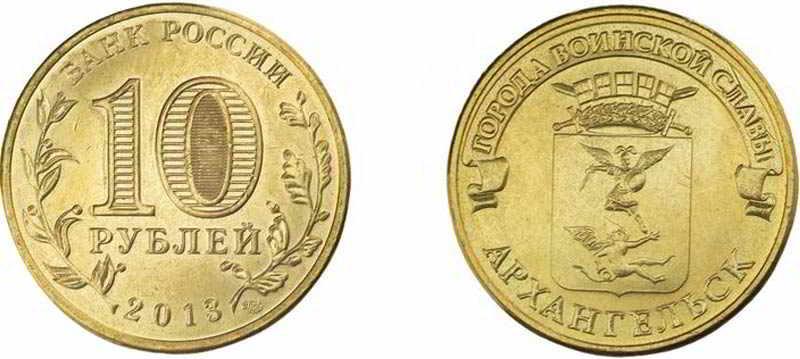 moneta-10-rublej-2013-arhangelsk-1.jpg