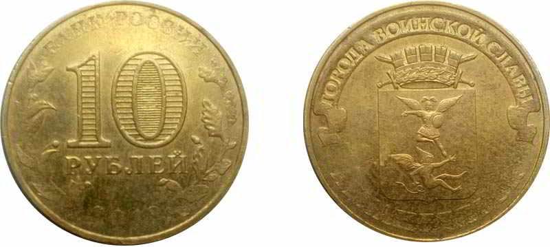 moneta-10-rublej-2013-arhangelsk-2.jpg