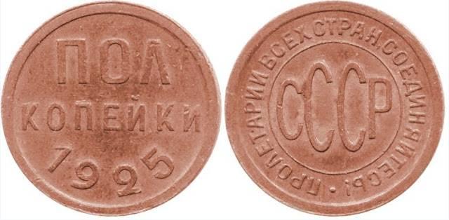foto-dizajna-polkopejki-1925-goda-min.jpg
