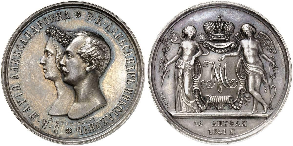 Serebryanij-Svadebnij-Rubl-16-aprelya-1841-goda.jpg?fit=1200%2C597&ssl=1