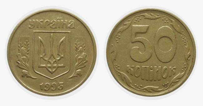 50-kopeek-1995-ukraine.jpg