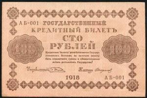 100-рублей-1918-300x200.jpg