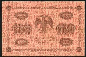 100-рублей-1918-htdthc-300x198.jpg