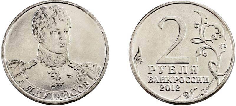 moneta-2-rublya-2012-goda-kutajsov.jpg