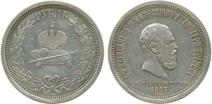 1rubl-1883-koronac.jpg