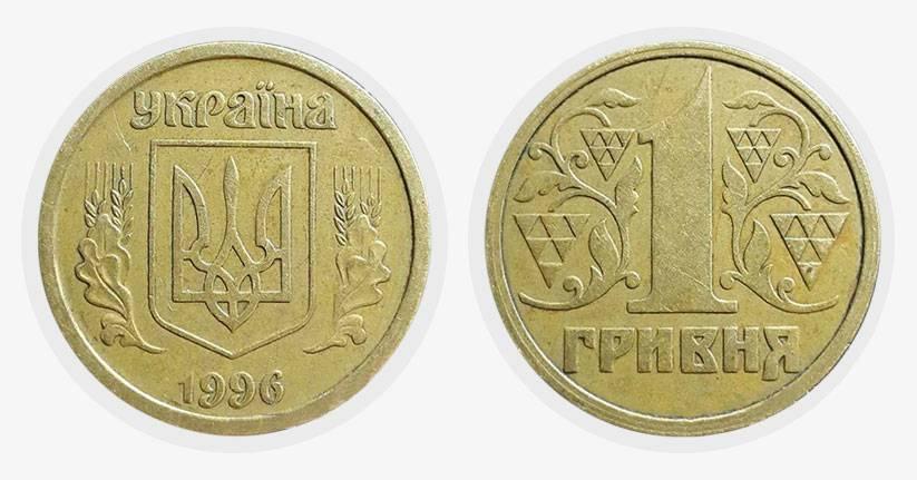 1-grivna-1996-ukraine.jpg