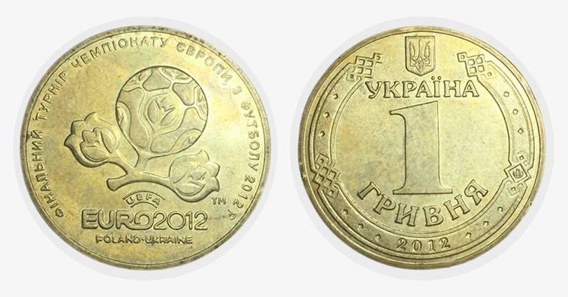1-grivna-2012-euro-2012.jpg