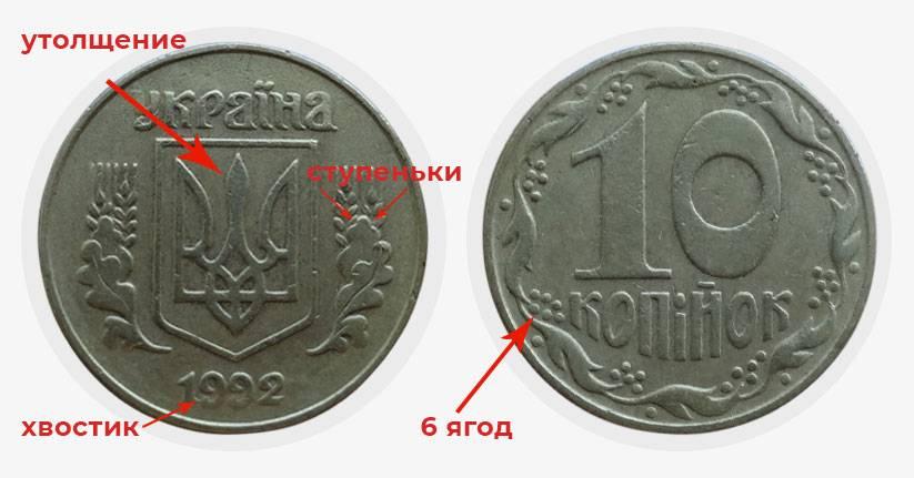 10-kopeek-1992-1-34aem.jpg