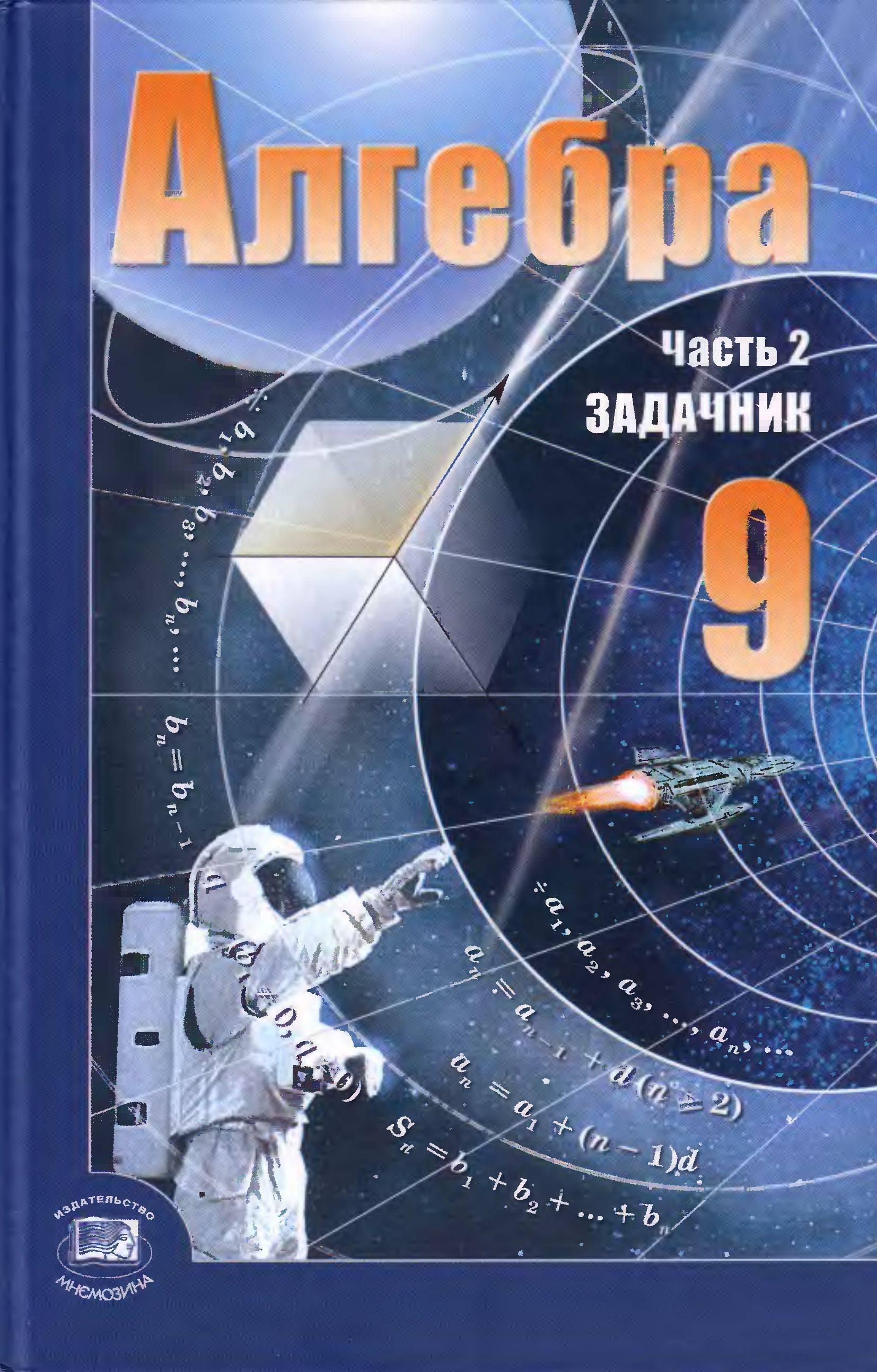 algebra-9-klass-mordkovich-i-dr.jpg