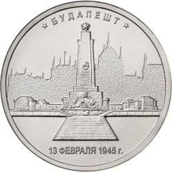 moneta-5-rublej-budapesht-2016.jpg