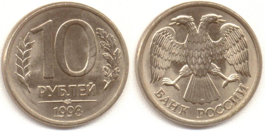 Монета-«10-рублей»-–-1993-год-выпуска-1068x530.jpg