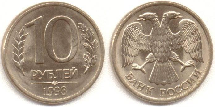 Монета-«10-рублей»-–-1993-год-выпуска-696x346.jpg