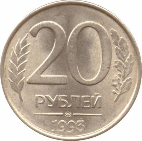 Монета-«20-рублей»-–-1993-год-выпуска-696x694.jpg