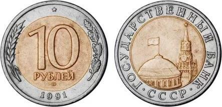 Монета-«10-рублей»-–-1991-год-выпуска.jpg