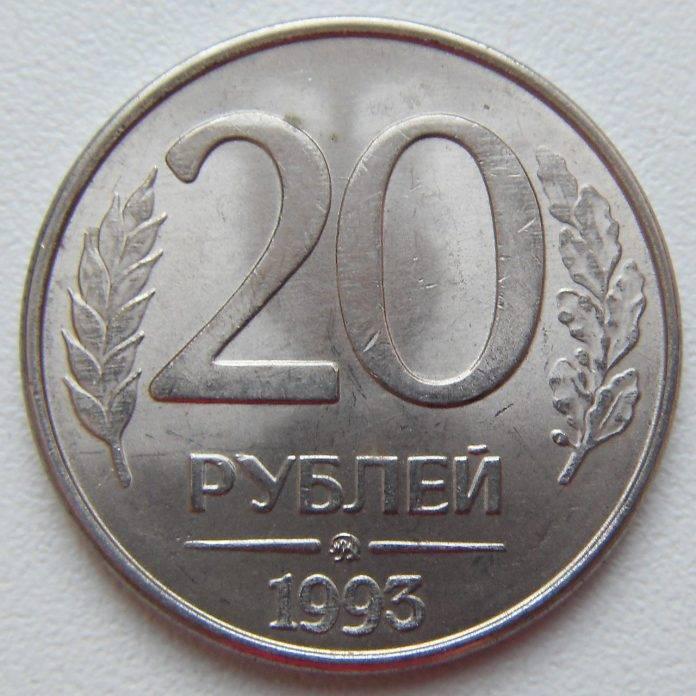 Монета-«20-рублей»-–-1993-год-выпуска-ЛМД-696x696.jpg