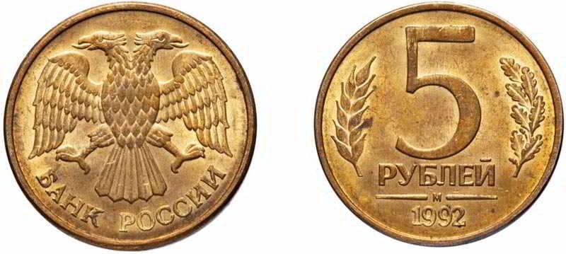 5-rubley-1992-goda-1.jpg