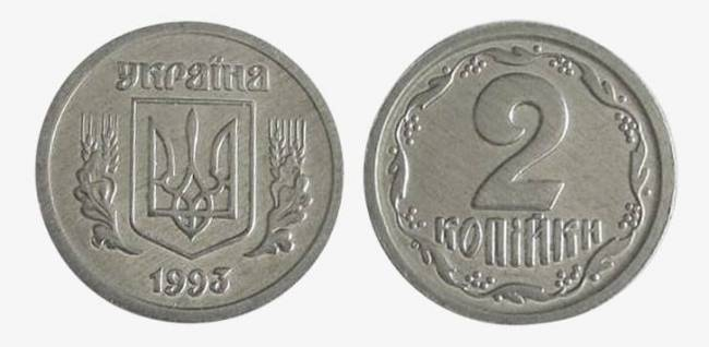 2-kopeyki-1993-ukraine-1ba.jpg