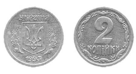 2-kopeyki-1993-ukraina.jpg