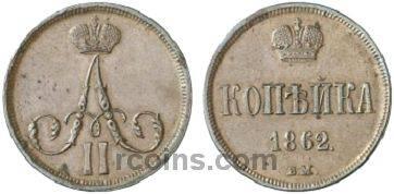1-kopeika-1862-goda.jpg