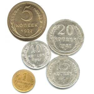 moneti_1927_goda-300x300.jpg