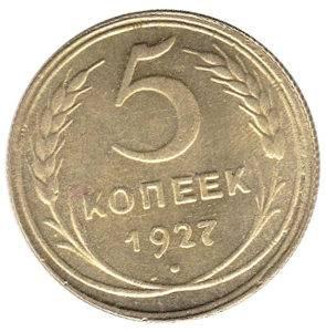 5_kopeek-295x300.jpg