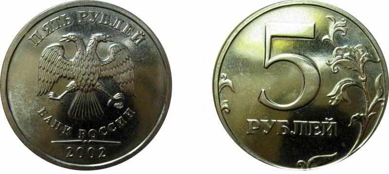 5-rubley-2002-goda-1.jpg