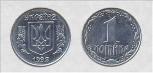 1-kopeika-Ukraine-1992-300x144.jpg