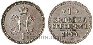 1-kopeika-1844-goda.jpg