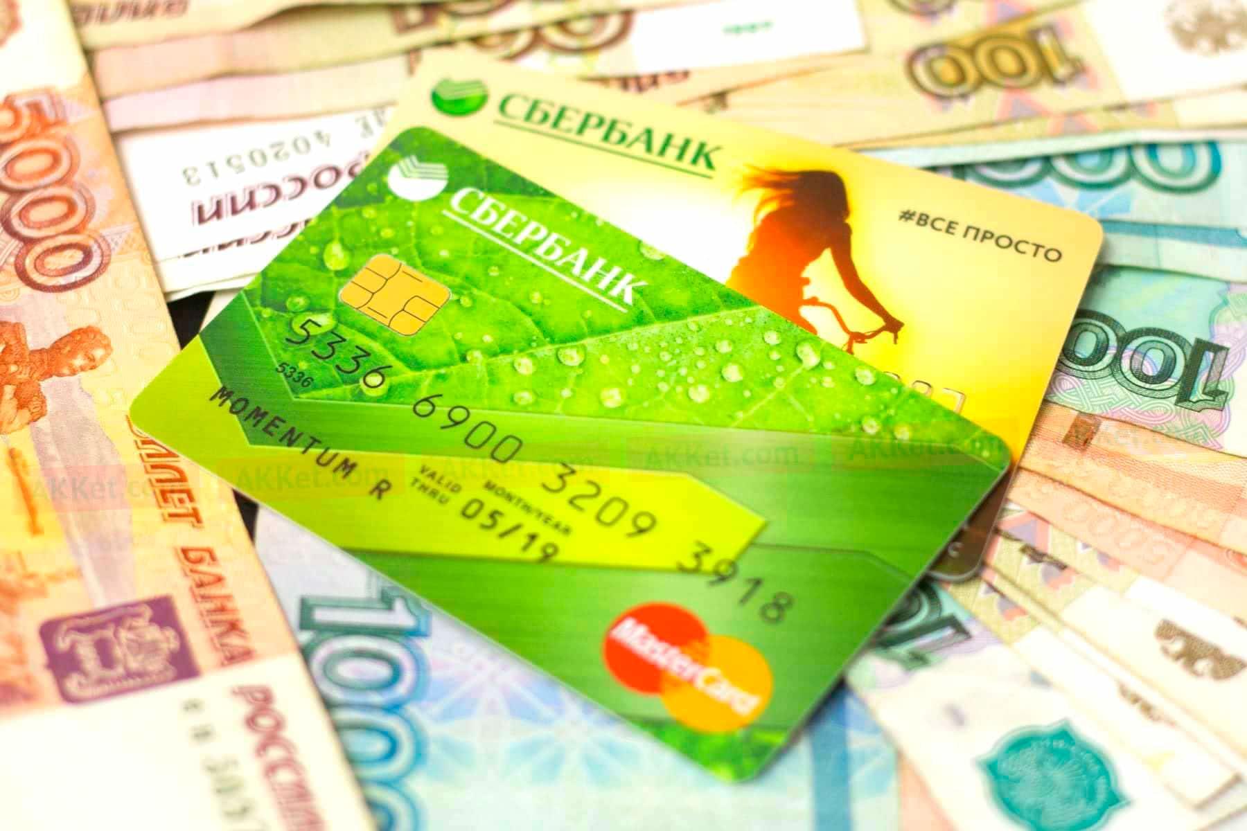 Sberbank-Vyplata-Deneg-Rossiya.jpg