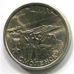 2-rublya-smolensk-2000-goda-thumb.jpg