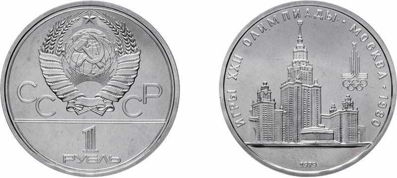 1-rubl-olimpiada-moskva-1980-1.jpg