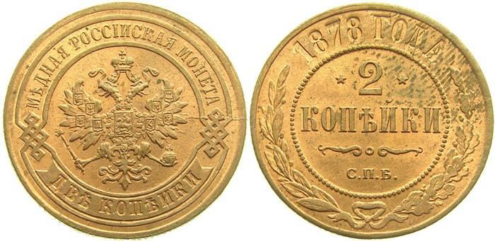 2-kopeiki-1878-goda-700.jpg