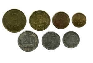 moneti_1947_goda-300x203.jpg