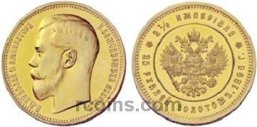 25-rubley-1896-goda.jpg