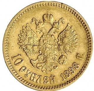 10-rubley-1898-goda-1.jpg