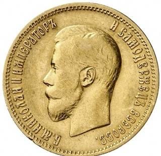 10-rubley-1898-goda.jpg