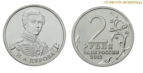 2-rublya-2012-goda-N.A.-Durova.jpg