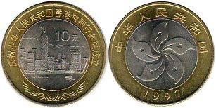 china_10_yuan_1997_honkong_independence_low.jpg