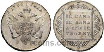 1-ruble-1796-goda.jpg