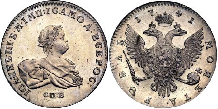 rubl-1741-avers-i-revers.jpg