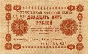 25-рублей-1918-300x185.jpg