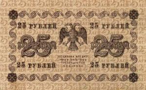 25-рублей-1918-реверс-300x185.jpg