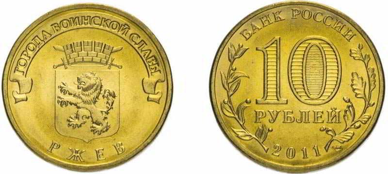 moneta-10-rublej-2011-goda-rzhev-1.jpg