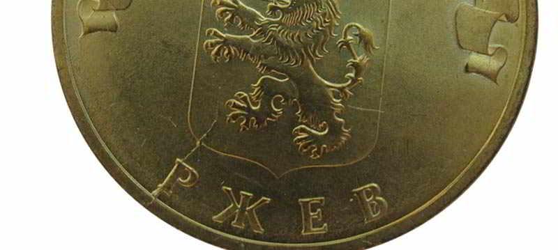 moneta-10-rublej-2011-goda-rzhev-2.jpg