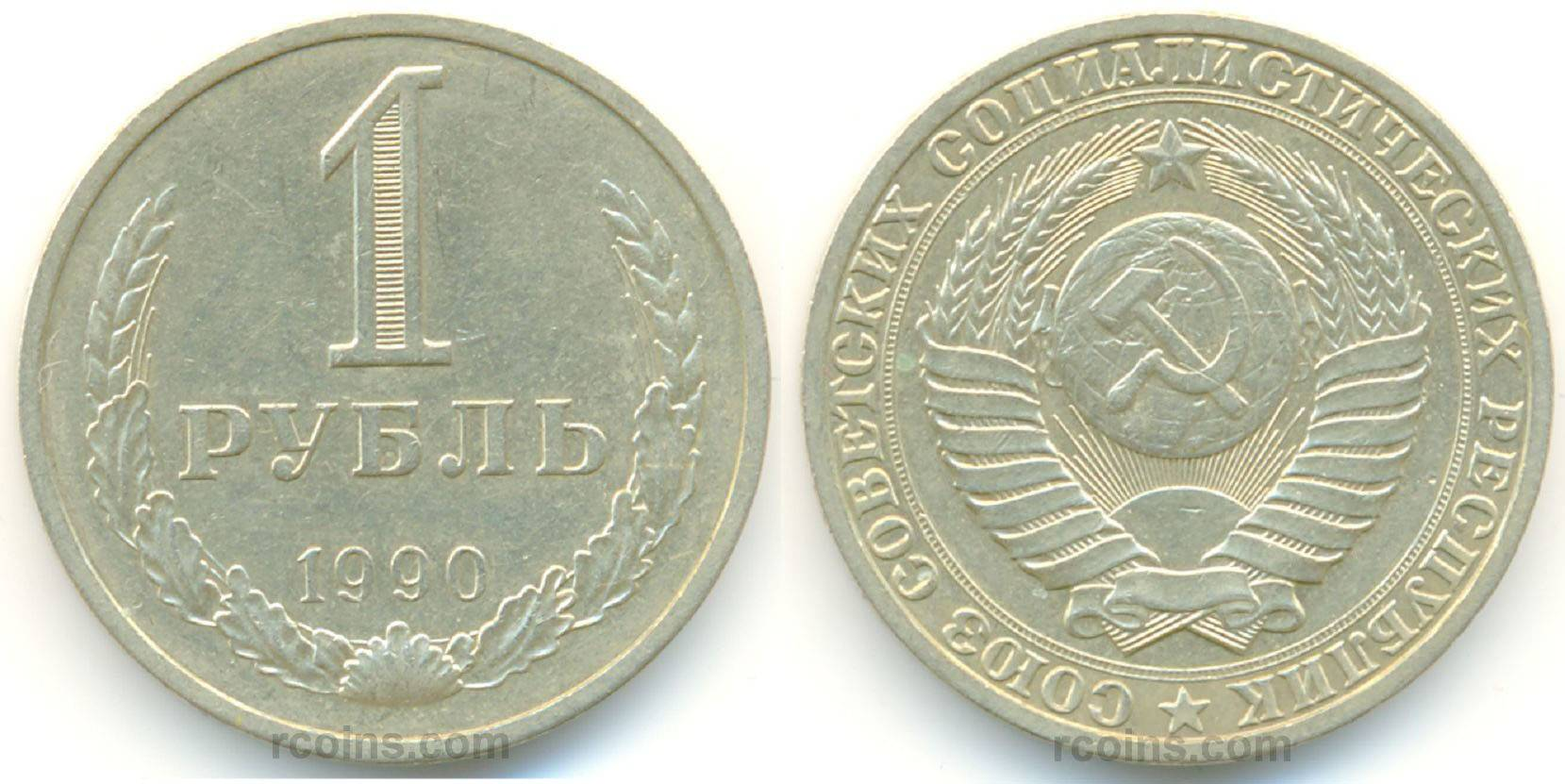 a1-rubl-1990.jpg