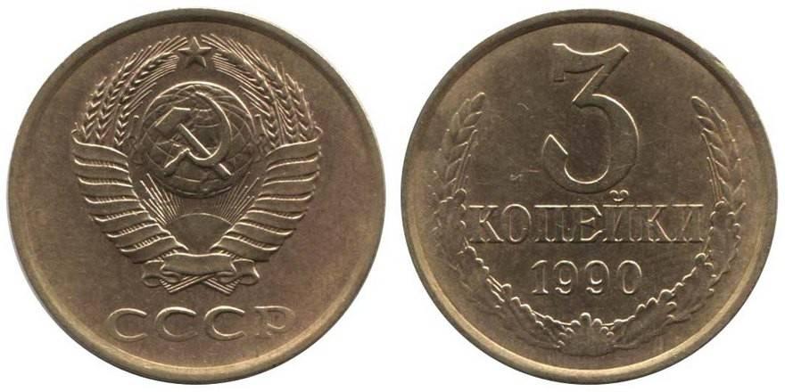 3-KOPEJKI-1990.jpg