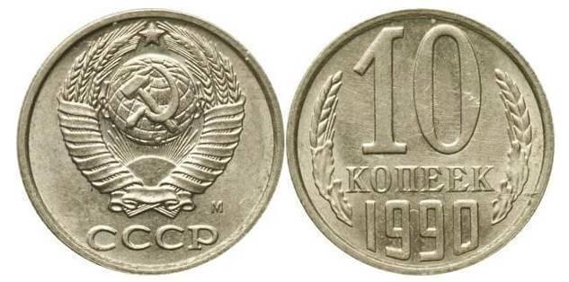 10-kopeek-1990-goda-m.jpg
