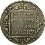 polupoltinnik-1800-goda-thumb.jpg